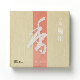 お香 堀川 80本 新品 松栄堂(お香/香炉)