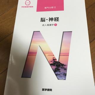 脳・神経 成人看護学7 第14版(健康/医学)