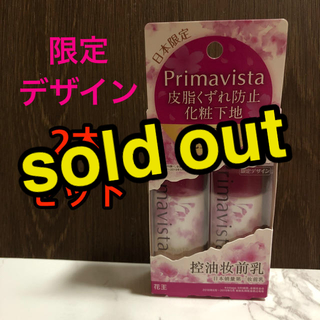 プリマヴィスタ(Primavista)のプリマヴィスタ 皮脂くずれ防止 化粧下地 限定デザイン 2本セット(化粧下地)