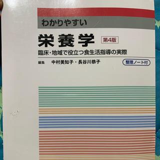 ヌーヴェルヒロカワ わかりやすい栄養学 第4版(健康/医学)
