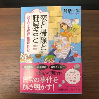 恋と掃除と謎解きと ハウスワーク代行・亜美の日記(文学/小説)