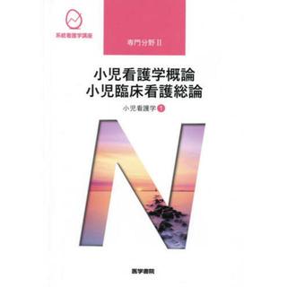 小児看護学概論①(健康/医学)