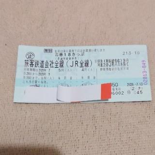 【速達無料】青春18きっぷ 2回分(鉄道乗車券)