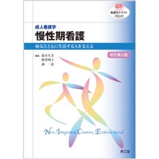 成人看護学 慢性期看護(健康/医学)