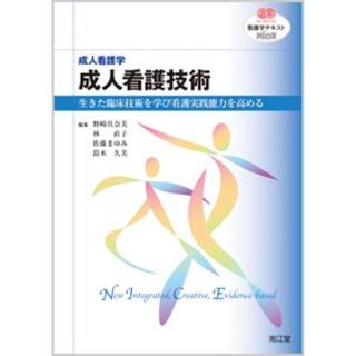 成人看護学 成人看護技術(健康/医学)