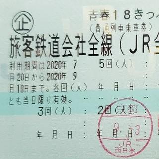 ジェイアール(JR)の青春18きっぷ(3回分)(鉄道乗車券)