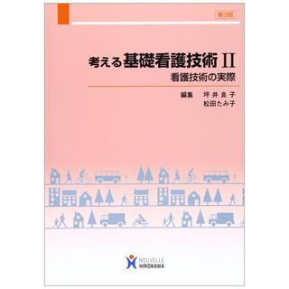 基礎看護技術Ⅱ(健康/医学)