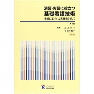 基礎看護技術(健康/医学)