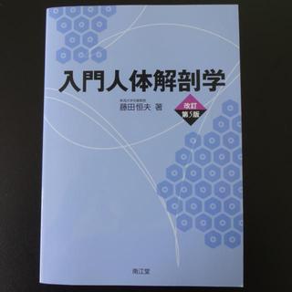 人体解剖学 教科書(健康/医学)