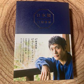 ワニブックス(ワニブックス)の日本製 三浦春馬☆新品(男性タレント)