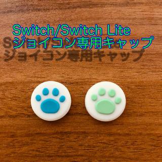 任天堂スイッチ 動物の森 ジョイコン専用キャップ 肉球 2個(家庭用ゲームソフト)