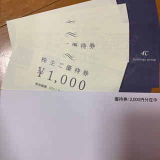 ヨンドシー(4℃)の最新 4℃ホールディングス 株主優待 4000円分(ショッピング)