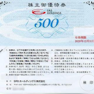 【3000円分】 さと株主優待券 (500円券×6枚) (レストラン/食事券)