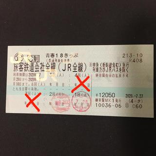 ジェイアール(JR)の青春18きっぷ 残り1回分【返却不要】※発送日注意(鉄道乗車券)