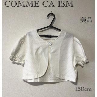 コムサイズム(COMME CA ISM)の⭐︎美品⭐︎COMME CA ISM カーディガン 150cm(カーディガン)