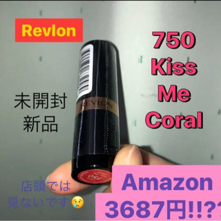 レブロン(REVLON)のRevlon Super Lustrous LIPSTICK 口紅750(口紅)