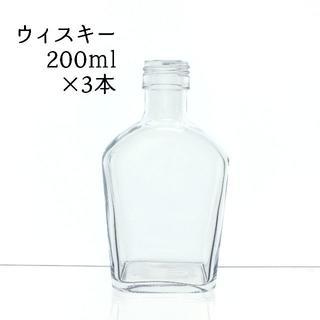 ウィスキー200ml 3本(各種パーツ)