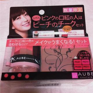 オーブクチュール(AUBE couture)のAUBE♡チーク&リップ数量限定セット(その他)