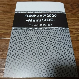 ハクセンシャ(白泉社)の「白泉社フェア2020 men's side」 アニメイト限定小冊子(青年漫画)