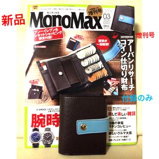 アーバンリサーチ(URBAN RESEARCH)のモノマックス アーバンリサーチ財布 MonoMax 2020年3月増刊号付録のみ(折り財布)