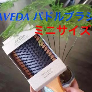アヴェダ(AVEDA)のAVEDA パドルブラシ ミニブラシ 新品未使用(ヘアブラシ/クシ)