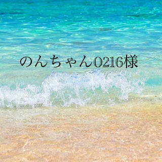 ロンハーマン(Ron Herman)ののんちゃん0216様 専用(クッションカバー)