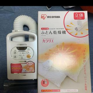 アイリスオーヤマ(アイリスオーヤマ)の布団乾燥機 カラリエIRIS FK-C2 ホワイト (衣類乾燥機)