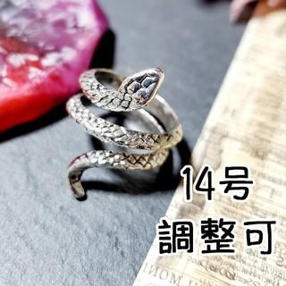 蛇 スネーク リング(リング(指輪))
