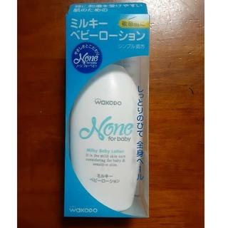 ワコウドウ(和光堂)のミルキーベビーローション 和光堂 敏感肌に 1.2回使用(ベビーローション)