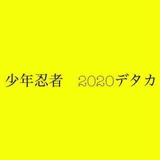 ジャニーズジュニア(ジャニーズJr.)の少年忍者 2020デタカ(男性タレント)