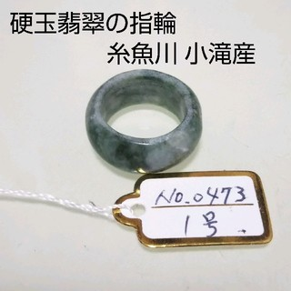 No.0473 硬玉翡翠の指輪 ◆ 糸魚川 小滝産 圧砕翡翠 ◆ 天然石(リング(指輪))