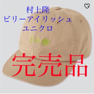 ユニクロ(UNIQLO)の村上隆 キャップ 帽子 ユニクロ コラボ ビリーアイリッシュ(キャップ)