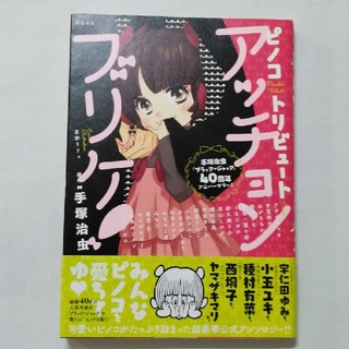 アキタショテン(秋田書店)のピノコ トリビュ-トアッチョンブリケ! (少女漫画)