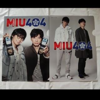 ニッシンショクヒン(日清食品)のMIU404 星野源 綾野剛 クリアファイル(クリアファイル)