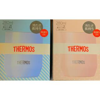 サーモス(THERMOS)のカラフルで楽しい!ベストセラーサーモス2色セット!真空断熱カップ280ml(タンブラー)