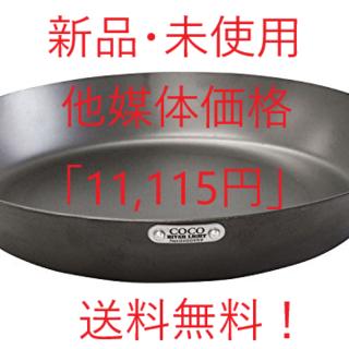 値段交渉可能!フライパン 26cm COCOpan C103-002(鍋/フライパン)