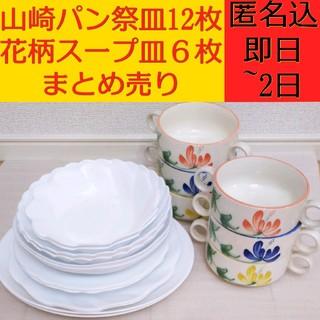 山崎製パン - 山崎春のパン祭 お皿 プレート 12枚 花柄 スープ皿 6枚 セット まとめ売り