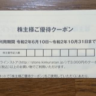 キムラタン(キムラタン)のキムラタン クーラクールなど 株主優待 オンラインクーポン 3000円分(ショッピング)
