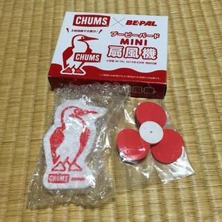 チャムス(CHUMS)の付録 【BE-PAL】ビーパル2019年8月号 ブービーバードMINI扇風機(趣味/スポーツ)