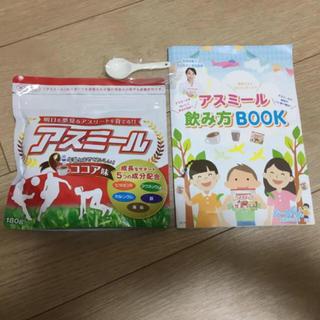 アスミール ココア味 サポートレシピ付き(その他)