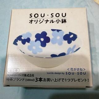 SOU・SOU - 最終価格❗SOU SOU オリジナル小鉢 新品