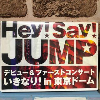 Hey! Say! JUMP - 最終 Hey!Say!JUMP デビューDVD 2枚組
