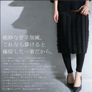 アンティカ(antiqua)のantiqua⭐フリンジ膝丈スカート完売品(ひざ丈スカート)