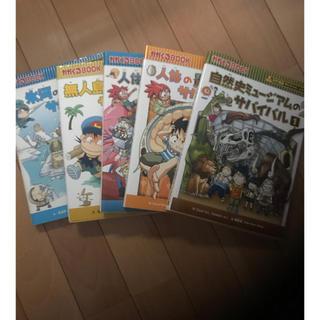 アサヒシンブンシュッパン(朝日新聞出版)の科学漫画サバイバルシリーズ(少年漫画)