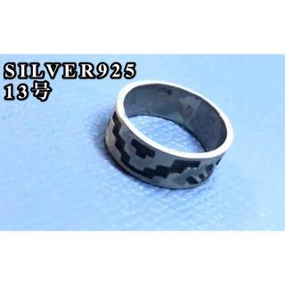 指輪シルバー925 リング  銀平打ち シルバー平打ち13号(リング(指輪))