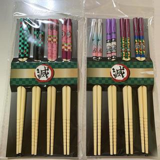 鬼滅の刃 お箸 2セット(カトラリー/箸)