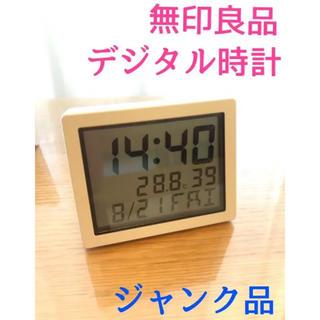 ムジルシリョウヒン(MUJI (無印良品))のG350 ジャンク品 無印良品 デジタル 時計 置き時計(置時計)