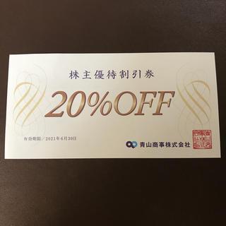 青山 - 洋服の青山 株主優待 20%OFF