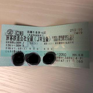 青春18きっぷ 青春18切符 2回分 (鉄道乗車券)