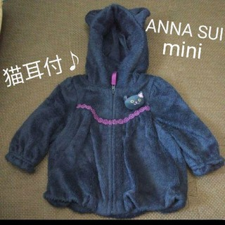 アナスイミニ(ANNA SUI mini)のアナスイミニ 猫耳 ふんわり ボア パーカー(ジャケット/コート)